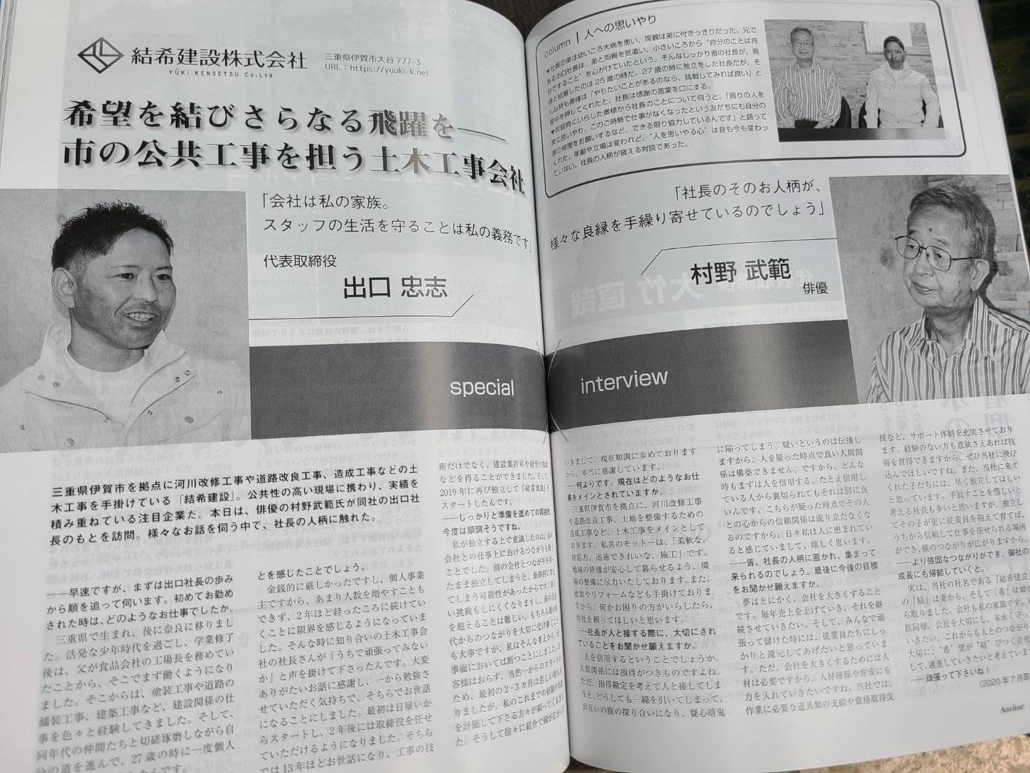 雑誌Anchorに弊社社長のインタビューが掲載されました!
